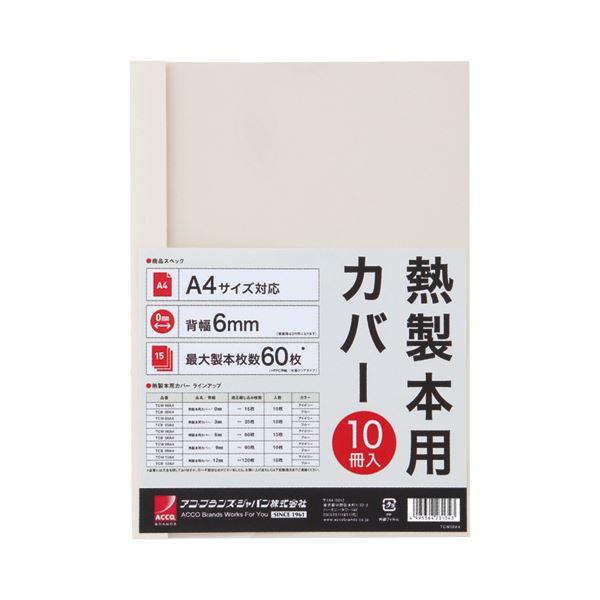 (まとめ) アコ・ブランズ サーマバインド専用熱製本用カバー A4 6mm幅 アイボリー TCW06A4R 1パック(10枚) 【×8セット】
