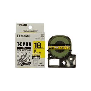 【スーパーSALE限定価格】(業務用30セット) キングジム テプラ PROテープ/ラベルライター用テープ 【強粘着/幅:18mm】 SC18YW イエロー(黄)