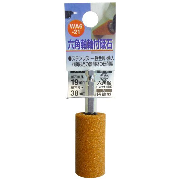 (業務用50個セット) H&H 六角軸軸付き砥石/先端工具 【円筒型】 インパクトドライバー対応 日本製 WA6-21 19×38