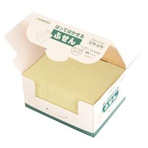 (業務用30セット) ジョインテックス 付箋/貼ってはがせるメモ 【BOXタイプ/75×12.5mm】 黄 P401J-Y-40