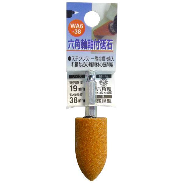 (業務用25個セット) H&H 六角軸軸付き砥石/先端工具 【砲弾型】 インパクトドライバー対応 日本製 WA6-38 19×38