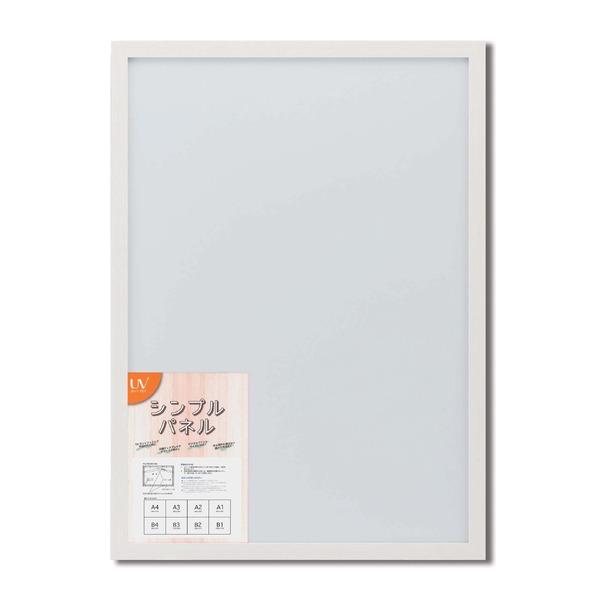 日本製パネルフレーム/ポスター額縁 【B1/内寸:1030x728mmホワイト】 壁掛けひも・低反射フィルム付き「5901くっきりパネルB1」