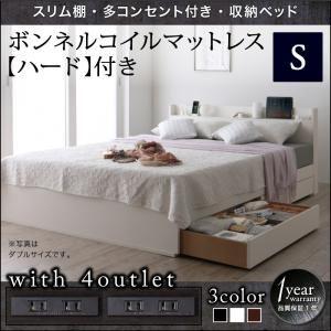 【スーパーSALE限定価格】収納ベッド シングル【Splend】【ボンネルコイルマットレス:ハード付き】フレームカラー:ホワイト スリム棚・多コンセント付き・収納ベッド【Splend】スプレンド【代引不可】