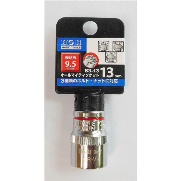 <title>世界中で使用される数種類のボルト ナットに対応するソケット 業務用60個セット H オールマイティーソケット ブランド品 作業工具 3分角 差込角:9.5mm サイズ:13mm S3-13</title>