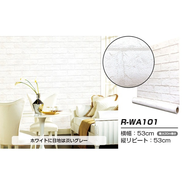 【WAGIC】(30m巻)リメイクシート シール壁紙 プレミアムウォールデコシートR-WA101 レンガ 3D豪華 白系【代引不可】