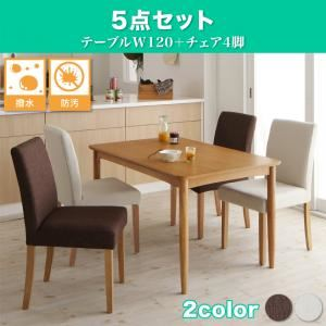 ダイニングセット 5点セット(テーブル+チェア4脚) テーブル幅120cm テーブルカラー:ナチュラル チェアカラー:ブラウン 撥水防汚機能付き! カバーリングダイニング Repel リペル