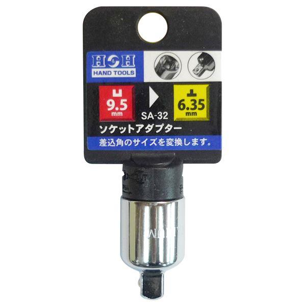 (業務用60個セット) H&H ソケットアダプター/作業工具 【差込9.5mm→差込6.35mm】 SA-32 オウ3/8×トツ1/4
