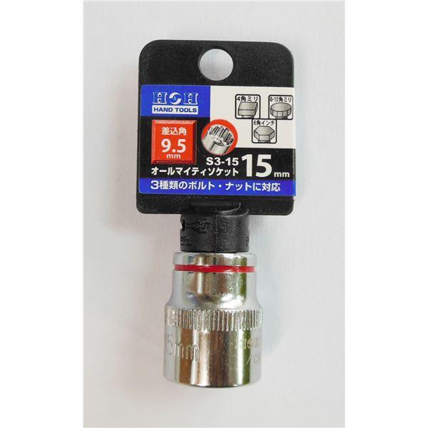 (業務用60個セット) H&H オールマイティーソケット/作業工具 【3分角】 差込角:9.5mm サイズ:15mm S3-15
