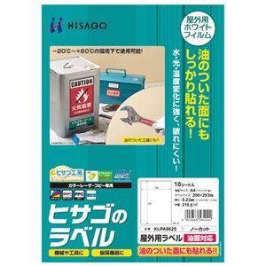 (まとめ) ヒサゴ 屋外用ラベル 油面対応 A4 ノーカット カラーLP・コピー機専用 ホワイトフィルムタイプ KLPA862S 1冊(10枚) 【×4セット】