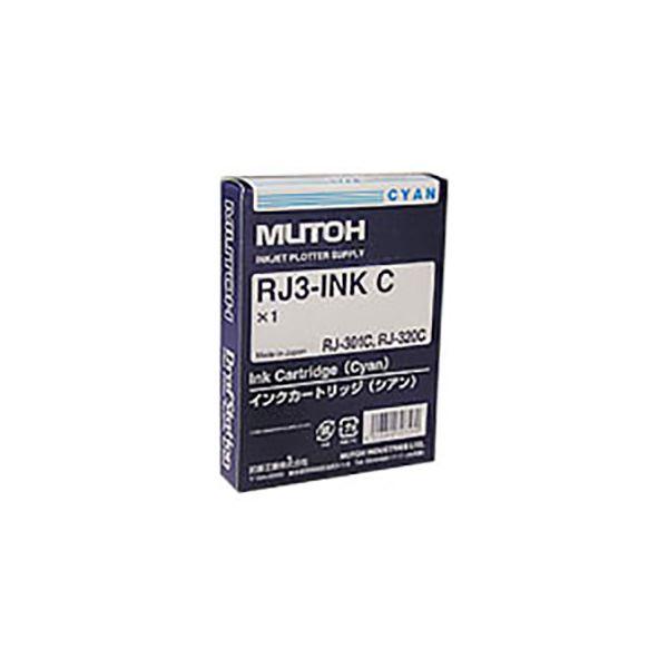 (業務用3セット) 【純正品】 MUTOH ムトー インクカートリッジ 【RJ3-INK-C シアン】