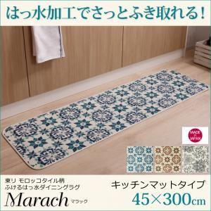 キッチンマット 45×300cm【marach】ターコイズ 東リモロッコタイル柄キッチンマット【marach】マラック【代引不可】
