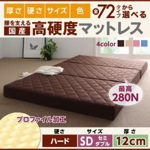 高反発 三つ折りベッドマットレス 軽量 日本製 3つ折りマットレス セミダブル ハードタイプ ピンク 厚さ12cm 腰を支える硬質プロファイルウレタンマットレス 中古 代引不可 国産 厚みと硬さが選べる 高い素材