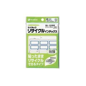 (業務用200セット) ニチバン リサイクルインデックス ML-133BR 青