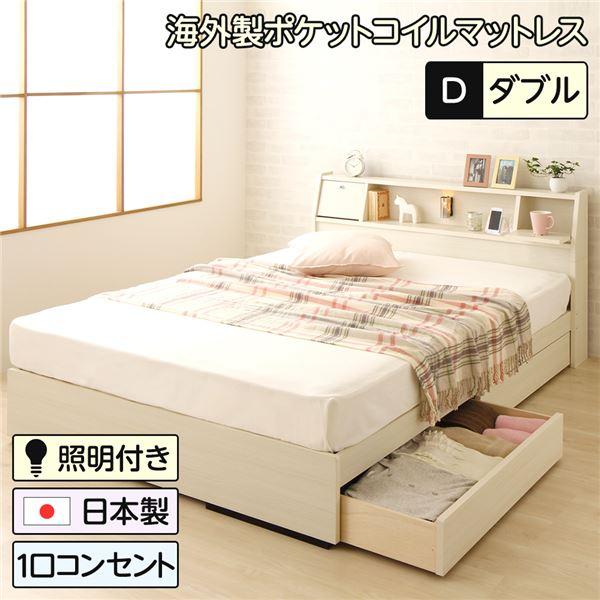 日本製 照明付き フラップ扉 引出し収納付きベッド ダブル (ポケットコイルマットレス付き)『AMI』アミ ホワイト木目調 宮付き 白
