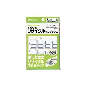 【スーパーSALE限定価格】(業務用200セット) ニチバン リサイクルインデックス ML-131BR 青
