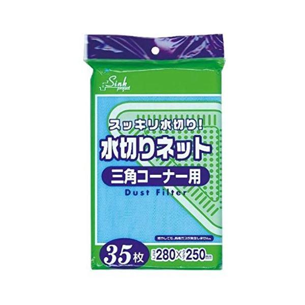 水切りネット三角コーナー用35枚入青 PRS61 【(100袋×5ケース)合計500袋セット】 38-741