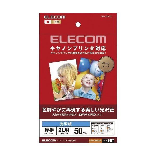 【ポイント10倍】(まとめ)エレコム キヤノンプリンタ対応光沢紙 EJK-CGN2L50【×5セット】:サイバーベイ