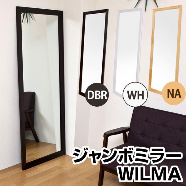 ジャンボミラー/全身姿見鏡 【ダークブラウン】 幅66cm×奥行30cm×高さ166cm 木製フレーム 『WILMA』【代引不可】