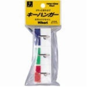 【スーパーSALE限定価格】(業務用100セット) 光 キーハンガー KH3R 3連