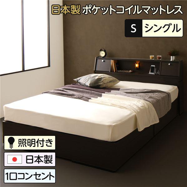 日本製 照明付き フラップ扉 引出し収納付きベッド シングル (SGマーク国産ポケットコイルマットレス付き)『AMI』アミ ダークブラウン 宮付き 【代引不可】