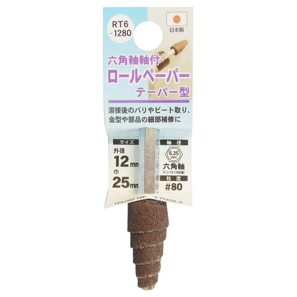 (業務用25個セット) H&H 六角軸軸付きロールペーパーポイント/先端工具 【テーパー型】 外径:12mm #80 日本製 RT6-1280