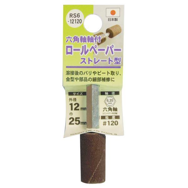 (業務用25個セット) H&H 六角軸軸付きロールペーパーポイント/先端工具 【ストレート型】 外径:12mm #120 日本製 RS6-12120