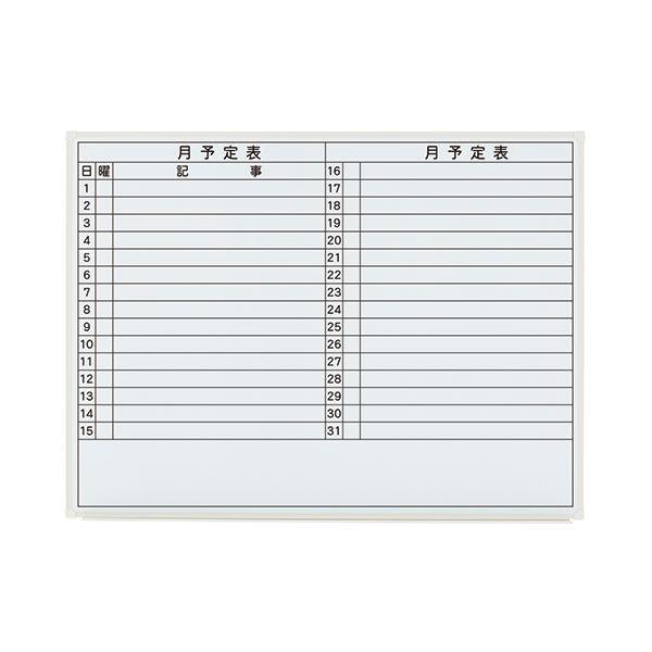 【スーパーSALE限定価格】プラス 壁掛ホワイトボード LB2-340SHWT 月予定
