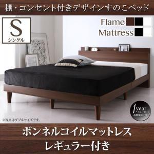 すのこベッド シングル【ボンネルコイルマットレス:レギュラー付き】フレームカラー:ホワイト マットレスカラー:ブラック 棚・コンセント付きデザインすのこベッド Reister レイスター