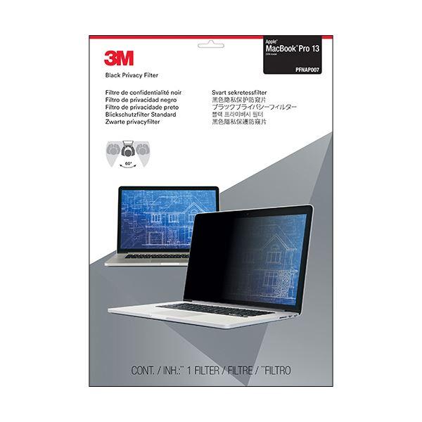 (まとめ)3M プライバシーフィルター forApple MacBook Pro 13 (2016 Model)用 PFNAP007 1枚【×3セット】