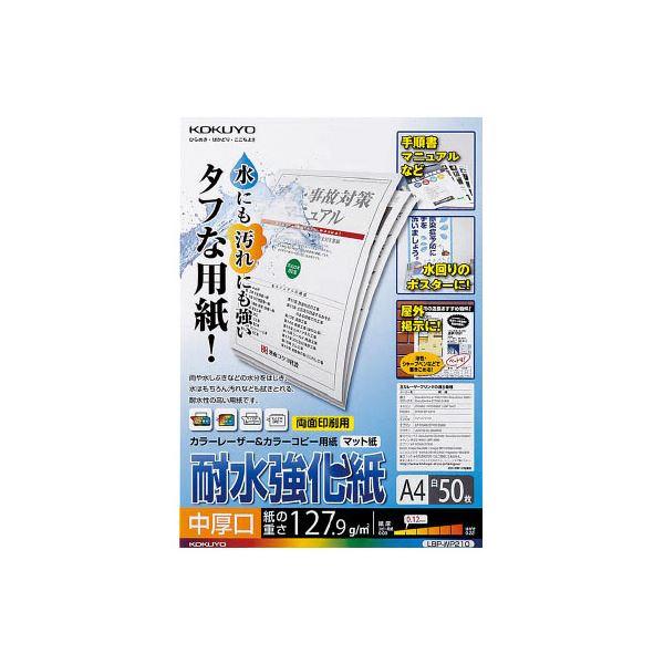 (まとめ) コクヨカラーレーザー&カラーコピー用紙(耐水強化紙) A4 中厚口 LBP-WP210 1冊(50枚) 【×5セット】