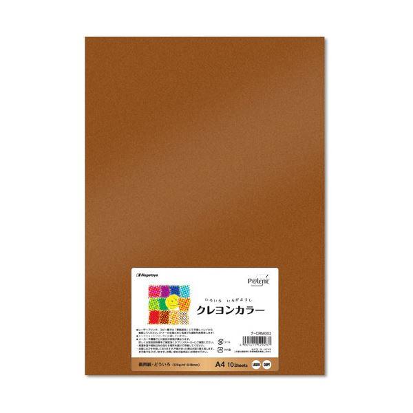 (まとめ) 長門屋商店 いろいろ色画用紙クレヨンカラー A4 どういろ ナ-CRM003 1パック(10枚) 【×30セット】