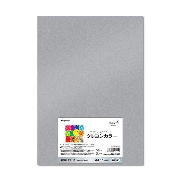 (まとめ) 長門屋商店 いろいろ色画用紙クレヨンカラー A4 ぎんいろ ナ-CRM002 1パック(10枚) 【×30セット】