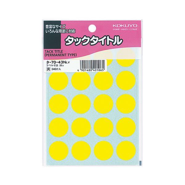 (まとめ) コクヨ タックタイトル 丸ラベル直径20mm 黄 タ-70-43NLY 1パック(340片:20片×17シート) 【×30セット】