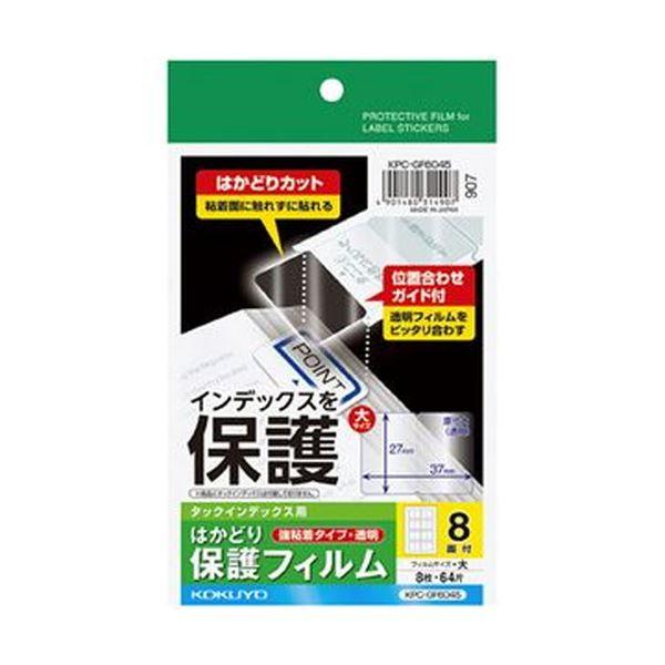 (まとめ)コクヨ タックインデックス用はかどり保護フィルム(強粘着)ハガキ 大 8面 KPC-GF6045 1セット(40シート:8シート×5冊)【×10セット】