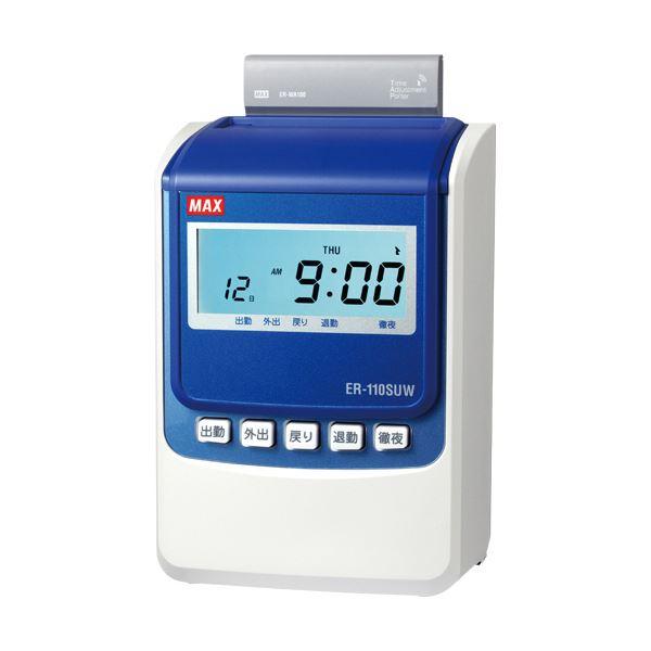 電波時計付モデルで時刻合わせが不要。 マックス タイムレコーダー ホワイト(下取り) ER-110SUW(SK) 1台