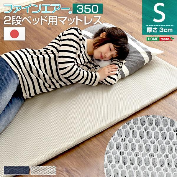 2段ベッド用 マットレス 【シングル シルバーグレー】 厚さ3cm 体圧分散 衛生 通気性 日本製 『ファインエア 二段ベッド用 350』【代引不可】