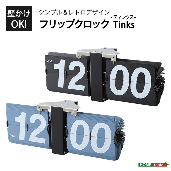 レトロ調 フリップクロック/パタパタ時計 【置き・壁掛け兼用 ブラック】 幅約36cm 簡単調整 単1電池使用【代引不可】