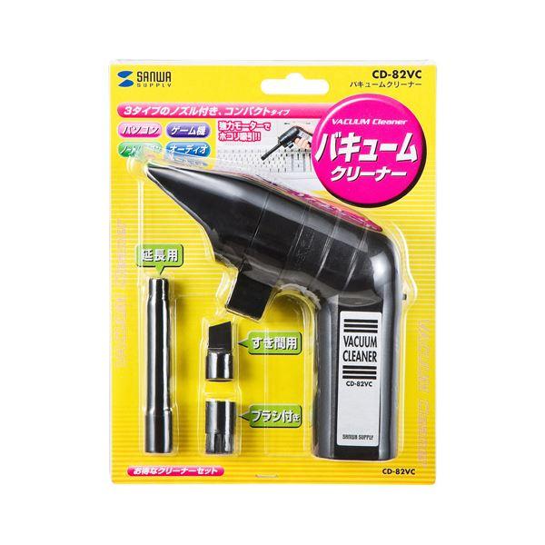 (まとめ) サンワサプライ バキュームクリーナーCD-82VC 1個 【×10セット】