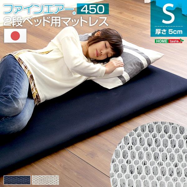 2段ベッド用 マットレス 【シングル ネイビー】 厚さ5cm 体圧分散 衛生 通気性 日本製 『ファインエア 二段ベッド用 450』【代引不可】