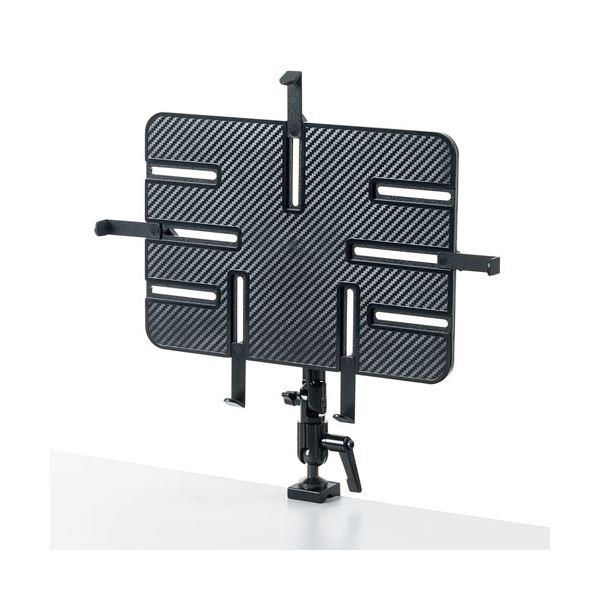 サンワサプライ 9.7~13インチ対応iPad・タブレット用アーム CR-LATAB26