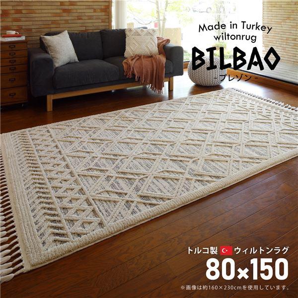 トルコ製ウィルトンラグ BILBAO プレゾン 約80×150cm【代引不可】