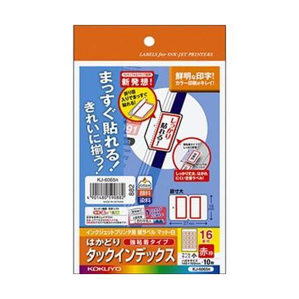 (まとめ)コクヨ インクジェットプリンタ用はかどりタックインデックス(強粘着)はがきサイズ 16面(小)赤枠 KJ-6065R 1セット(50シート:10シート×5冊)【×10セット】