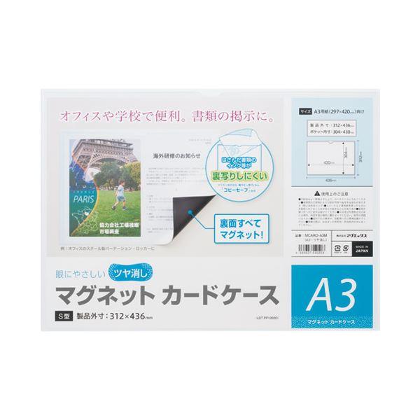 (まとめ) マグエックス マグネットカードケースツヤ消A3 MCARD-A3M【×10セット】