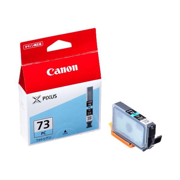 (まとめ) キヤノン Canon インクタンク PGI-73PC フォトシアン 6397B001 1個 【×10セット】