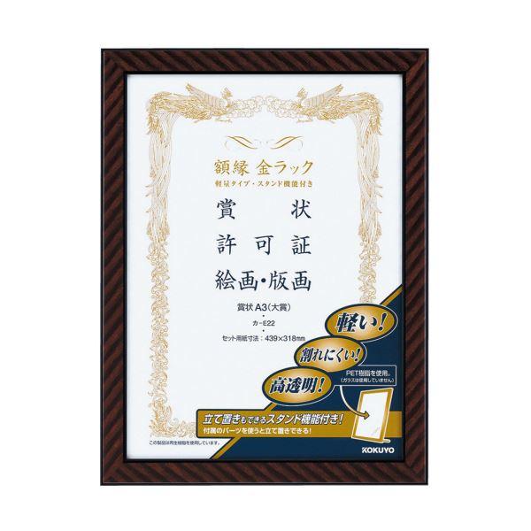 コクヨ 額縁(金ラック)軽量タイプスタンド付 賞状A3(大賞)カ-E22 1セット(10枚)