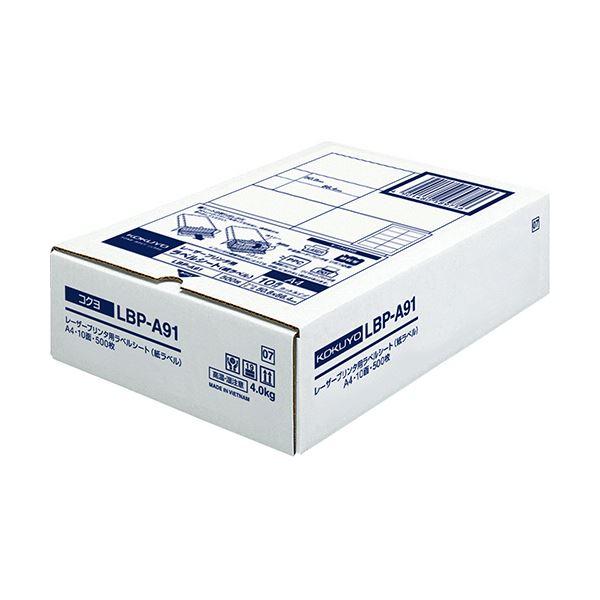 コクヨ モノクロレーザープリンタ用紙ラベル A4 10面 50.8×86.4mm LBP-A91 1冊(500シート)