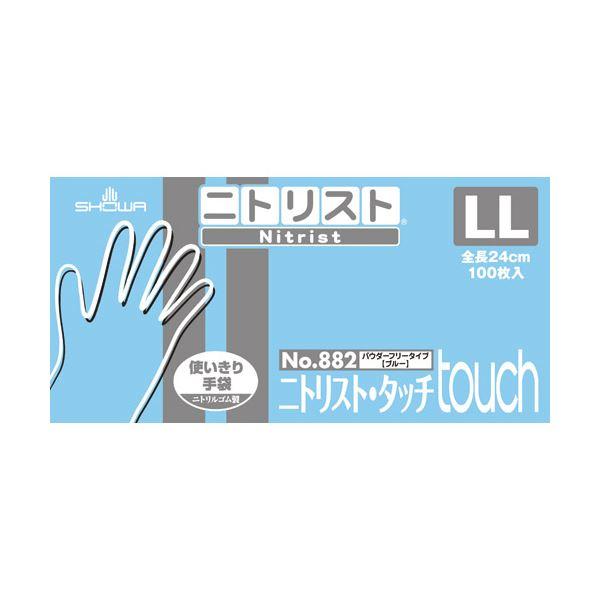 (まとめ) ショーワグローブ ニトリスト・タッチ No.882 LL 100枚入【×10セット】