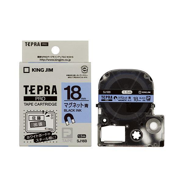 18mm 青/黒文字 テプラ (まとめ) キングジム 【×10セット】 PRO SJ18B テープカートリッジ 1個 マグネットテープ