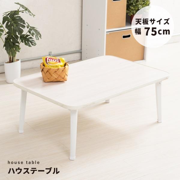 【4個セット】ハウステーブル(75)(ホワイト) 幅75cm×奥行50cm 折りたたみローテーブル/折れ脚/木目/軽量/コンパクト/業務用/完成品/NK-75