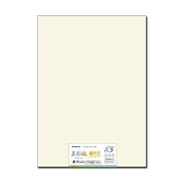 (まとめ) 長門屋商店 OAマルチケント紙 美彩紙A3 自然色 ナ-984 1パック(50枚) 【×5セット】